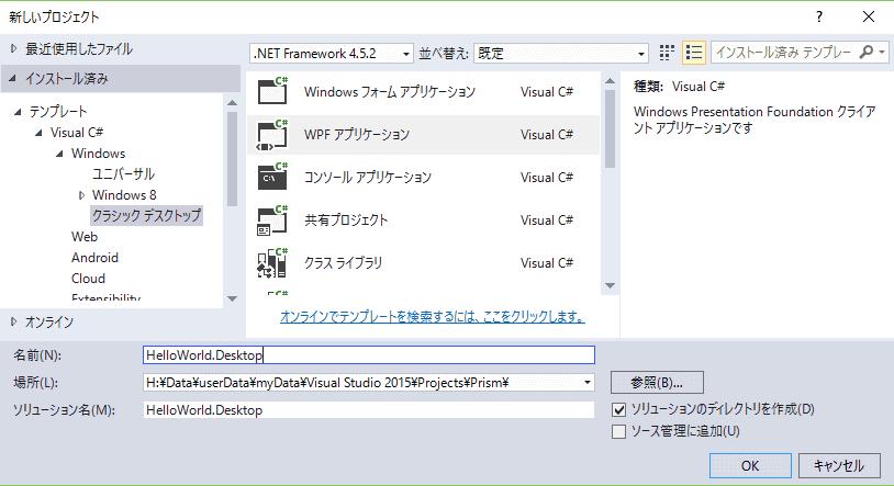 新しいプロジェクトダイアログで、テンプレートから、「Windows」、「WPFアプリケーション」を選択します。 場所は、新たにPrsimフォルダを作成し、プロジェクトの名前として、HelloWorld.Desktopに設定します。