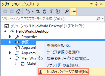 ソリューションエクスプローラー内で、参照を選択し、右クリックします。 表示されるコンテキストメニューで、「NuGetパッケージの管理」を選択します。