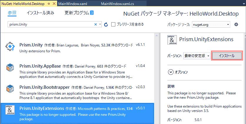 検索ボックスに「Prism.Unity」を入力し、 検索結果のリストに表示される「Prism.UnityEXtensions」を選択し、インストールをクリックします。