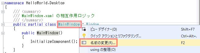 Shell.xaml.csを開き、クラス名 MainWindowで右クリックして、コンテキストメニューを開き、「名前の変更」を選択します。