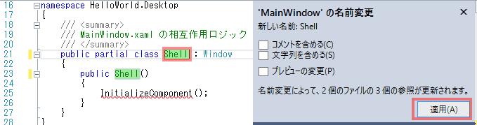 クラス名 MainWindowをShellに変更します。