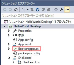 Bootstrapper.csが追加されました。