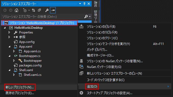 新しいクラス・ライブラリ・プロジェクトを追加するために、     ソリューション・エクスプローラーで、HelloWorld.Desktopソリューション・ノードを右クリックし、     追加を指し、そして、新しいプロジェクトをクリックします。