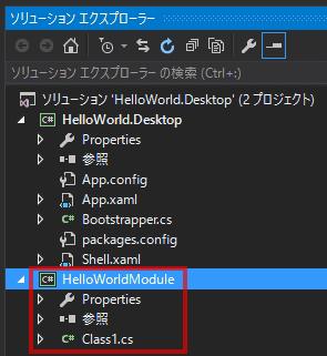 ソリューションエクスプローラーにクラスライブラリが追加されました。