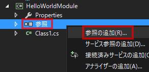 ソリューション・エクスプローラーで、HelloWorldModuleプロジェクトの参照を右クリックします。 そして、参照を追加をクリックします。