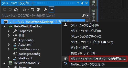 Prism Libraryアセンブリに、モジュール参照を追加します。