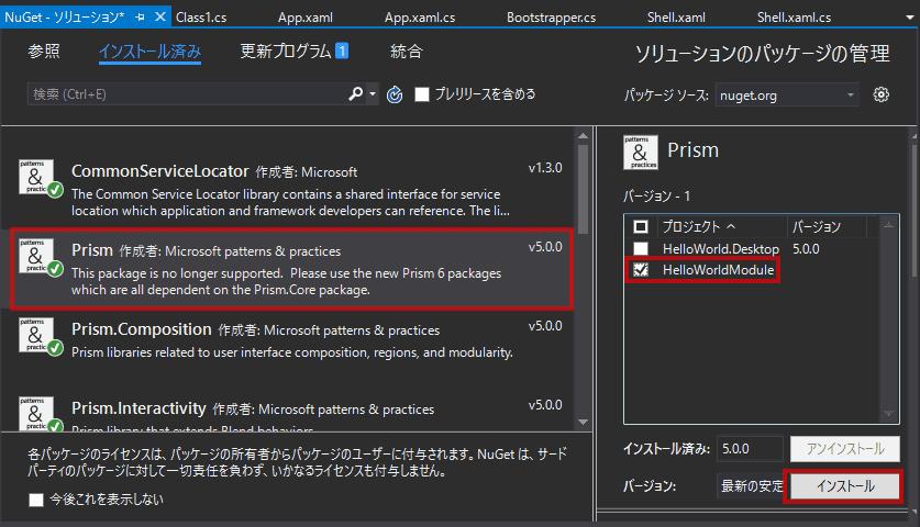 インストール済みパッケージ・ボタンをクリックします。     Prismを選択し、Selected Projectsダイアログで、HelloWorldModuleを選択し、そして、「インストール」をクリックします。