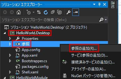 HelloWorld.Desktopプロジェクトに、HelloWorldModuleプロジェクトの参照を追加します。 ソリューション・エクスプローラーから、HelloWorld.Desktopの参照で右クリックし、「参照の追加」を選択します。