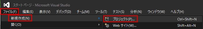 Visual Studioで、「ファイル」→「新規作成」→「プロジェクト」を選択します。