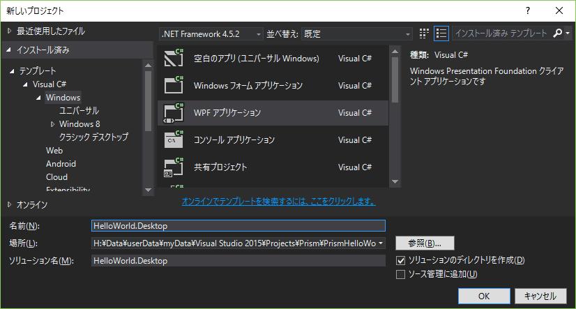 新しいプロジェクトダイアログで、テンプレートから、「Windows」、「WPFアプリケーション」を選択します。