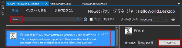 検索ボックスに「prism」を入力して、目的とするNuGetパッケージを選択します。 リストの一番上に、「Prism」が表示されるので、インストールします。