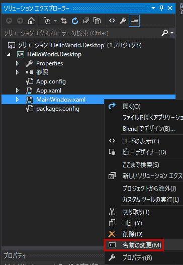 Solution Explorerで、ファイルMainWindow.xamlで右クリックして、「名前を選択」しShell.xamlに変更します。