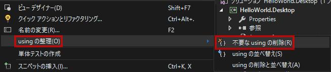 コード枠上で、マウスを右クリックして、「usingの整理」→「不要なusingの削除」を選択します。