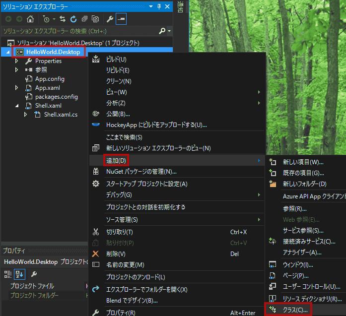 ソリューションエクスプローラーで、右クリックし、「追加」→「クラス」を選択します。