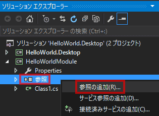 ソリューション・エクスプローラーで、HelloWorldModuleプロジェクトの参照を右クリックします。そして、参照の追加をクリックします。