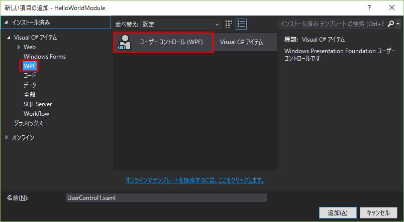新しい項目の追加ダイアログボックスで、ユーザー・コントロール(WPF)テンプレートを選択し、名前を、HelloWorldView.xamlに設定し、そして、追加をクリックします。