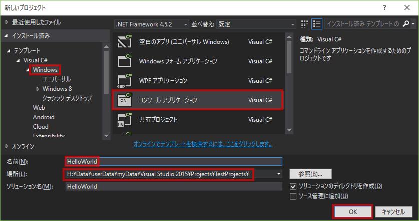 新しいプロジェクトダイアログで、テンプレートから、「Windows」、「コンソールアプリケーション」を選択します。