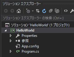 ソリューションエクスプローラーを確認すると、Hello Worldプロジェクトが作成されているのが分かります。