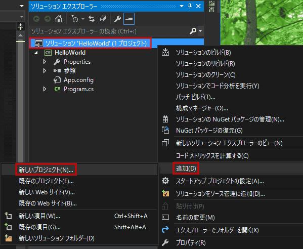 ソリューションエクスプローラーの一番上のノードで右クリックし、「追加」→「新しいプロジェクト」を選択します。