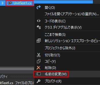UnitTest1.csで右クリックして、「名前の変更」を選択します。