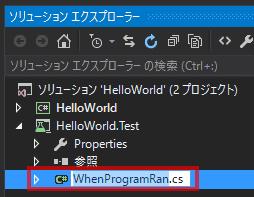 名前をWhenProgramRan.csに変更します。