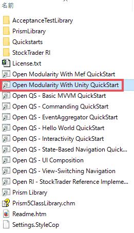 指定したフォルダにファイルが展開されました。作成されたフォルダ内から、「Open Modularity With Unity QuickStart」を実行します。