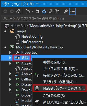 ソリューションエクスプローラーから、ModularityWithUnity.Desktopの「参照」を選択し、 右クリックして、「NuGetパッケージの管理」を選択します。