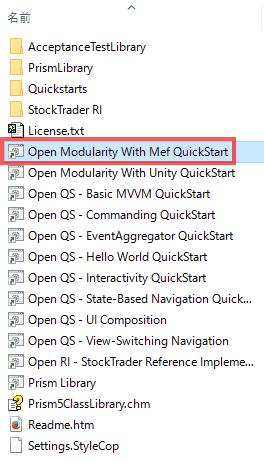 フォルダ内の「Open Modularity With Mef QuickStart」をダブルクリックします。