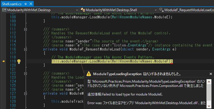 Module F コントロールをクリックします。Module F コントロールをクリックすると、 Module E と Module Fが読み込まれるはずですが、例外が発生します。
