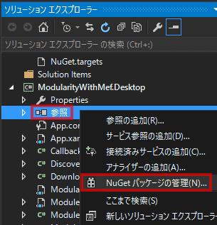 ソリューション内のそれぞれのプロジェクトの参照で右クリックして、「NuGetパッケージの管理」を選択し、ライブラリを更新します。