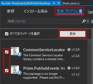 「更新プログラム」を選択し、すべてのパッケージを選択のチェックボックスをチェックし、「更新」をクリックします。