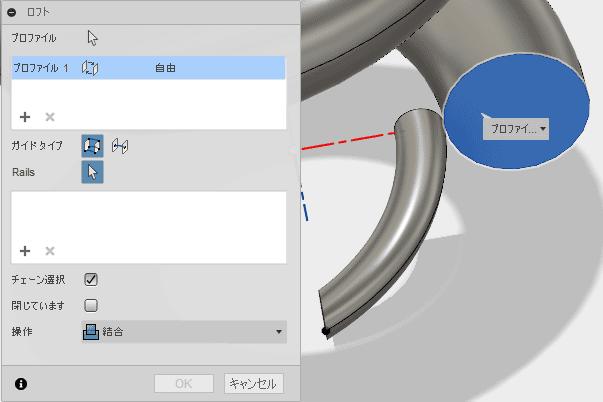 ロフトで、コイルの端部の尖った形状を作成しようとしたのですが、コイルの稜線は、Railsとして使用できません。