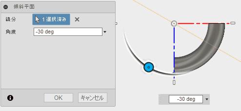 スケッチを作成するために、傾斜平面を構築します。
