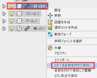 ブラウザで、別ファイルにしたい、コンポーネントを選択し、「コピーを名前を付けて保存」を選択します。