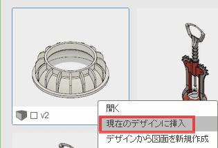 データパネルから、「現在のデザインに挿入」を選択します。