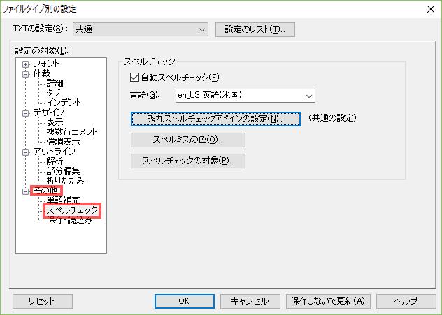 対象の設定で、その他->スペルチェックを選択すると、詳細設定ができます。