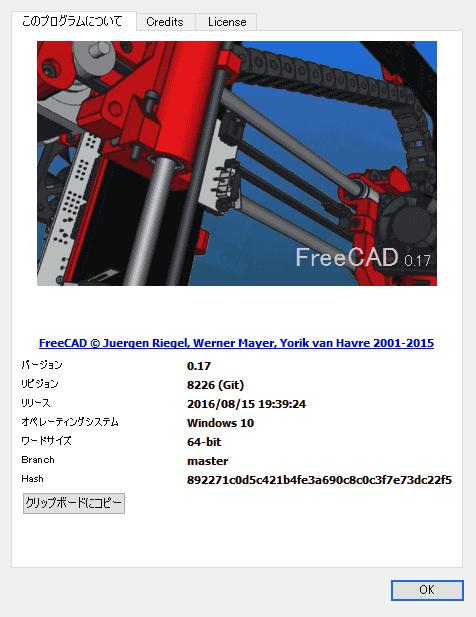 FreeCADのバージョン 0.17.8226