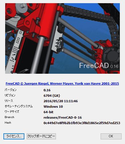 FreeCAD 0.16.6704