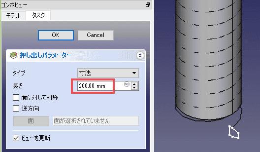 円のスケッチを押し出して、円柱を作成します。