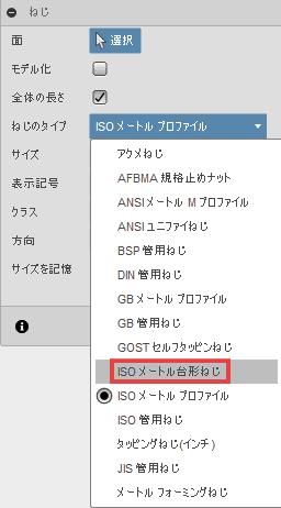 """""""ねじのタイプから、「ISOメートル台形ねじ」を選択します。"""