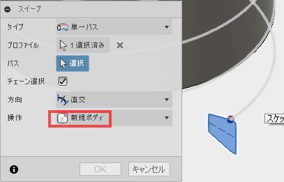 操作に、「新規ボディ」を選択し、計算に時間がかかるので、パスは、すべてのパラメータを設定した後に指定します。