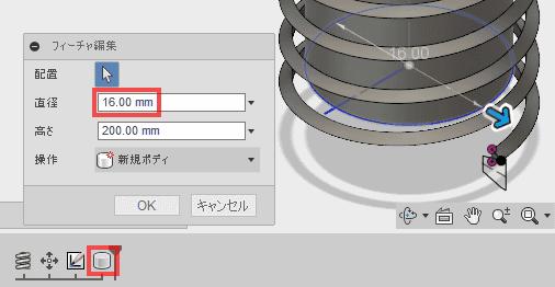 円柱のパラメーターを変更します。