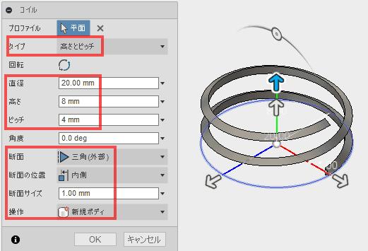 タイプを高さとピッチに変更し、作成する台形ねじのパラメーターを入力します。