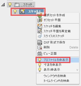 「プロファイルを非表示」を選択します