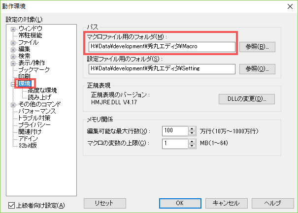 マクロファイル用のフォルダの項目に示されています。