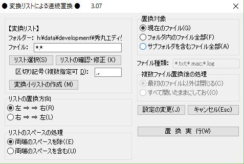 連続置換マクロの実行画面です。