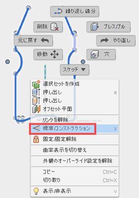 右クリックしコンテキストメニューを表示させ、「標準/コンストラクション」を選択します。