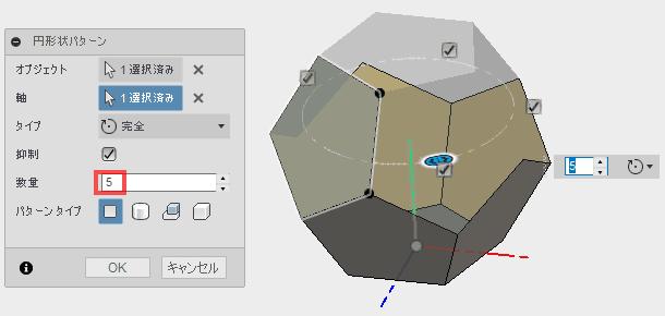 作成ドロップダウンから、「パターン」→「円形状パターン」を選択し、数量5で複写します。