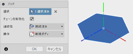 スケッチで描いたプロファイルを選択し、サーフェスを作成します