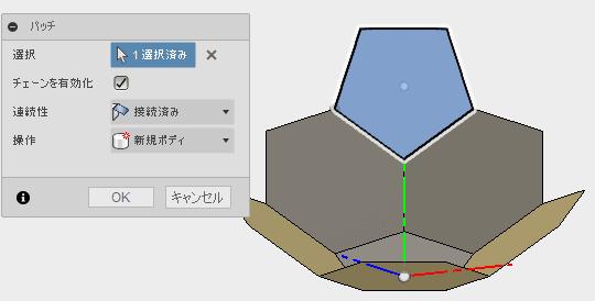 スケッチで作成したプロファイルから、サーフェスを作成します